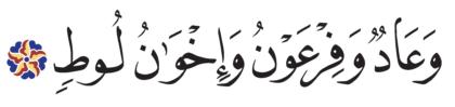 Qaf 50, 13