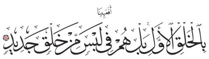 Qaf 50, 15
