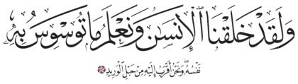 Qaf 50, 16