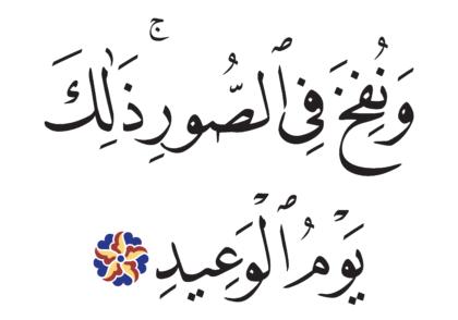 Qaf 50, 20