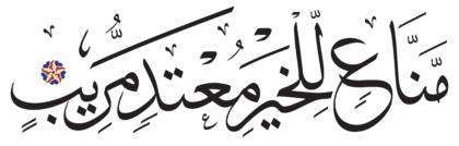 Qaf 50, 25