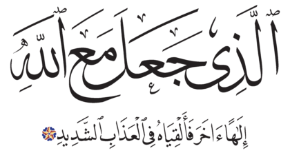 Qaf 50, 26