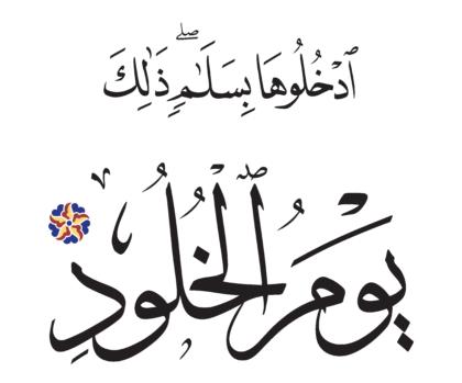 Qaf 50, 34