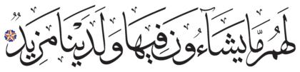 Qaf 50, 35
