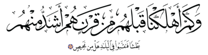 Qaf 50, 36