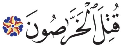 Al-Dhariyat 51, 10