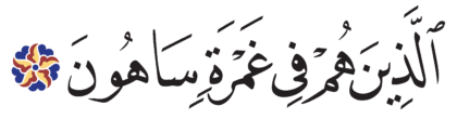 Al-Dhariyat 51, 11