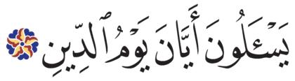 Al-Dhariyat 51, 12