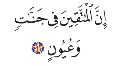 Al-Dhariyat 51, 15