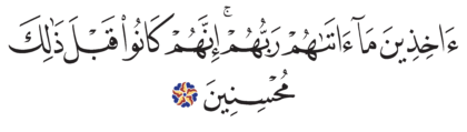 Al-Dhariyat 51, 16