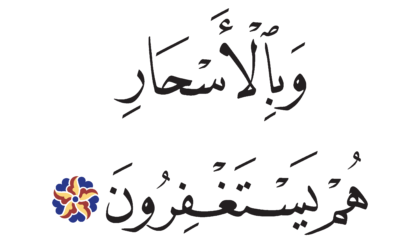 Al-Dhariyat 51, 18