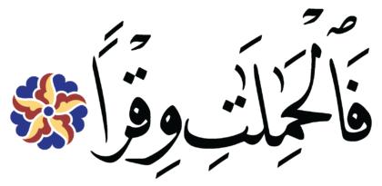 Al-Dhariyat 51, 2