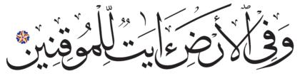 Al-Dhariyat 51, 20