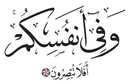Al-Dhariyat 51, 21