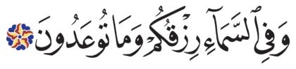 Al-Dhariyat 51, 22