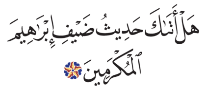 Al-Dhariyat 51, 24