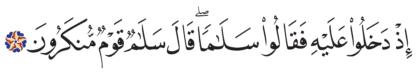 Al-Dhariyat 51, 25
