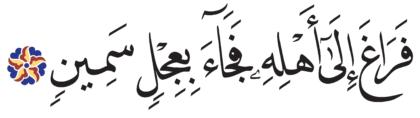 Al-Dhariyat 51, 26