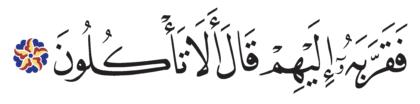 Al-Dhariyat 51, 27