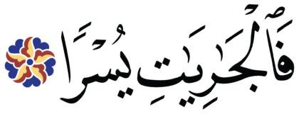 Al-Dhariyat 51, 3