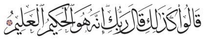 Al-Dhariyat 51, 30