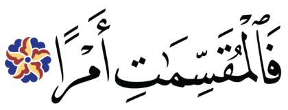 Al-Dhariyat 51, 4