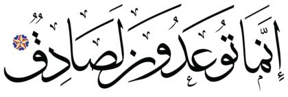 Al-Dhariyat 51, 5
