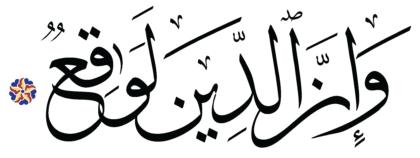 Al-Dhariyat 51, 6