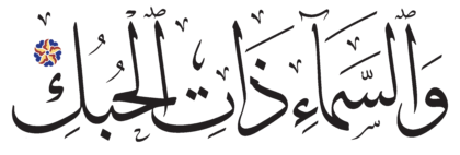 Al-Dhariyat 51, 7