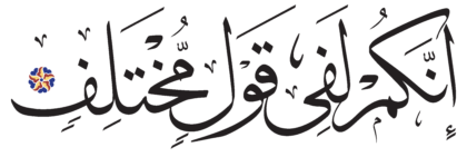 Al-Dhariyat 51, 8