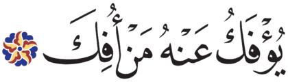 Al-Dhariyat 51, 9