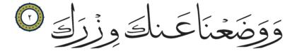 Al-Sharh 94, 2