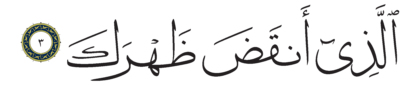 Al-Sharh 94, 3