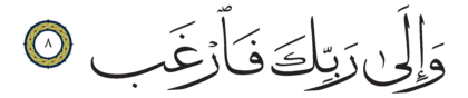 Al-Sharh 94, 8