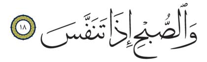 Al-Takwir 81, 18