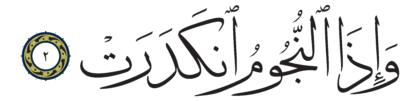 Al-Takwir 81, 2
