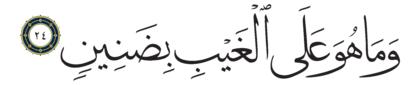 Al-Takwir 81, 24