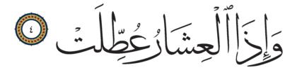 Al-Takwir 81, 4