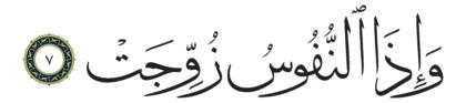 Al-Takwir 81, 7
