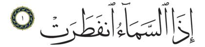 Al-Infitar 82, 1