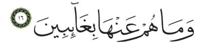 Al-Infitar 82, 16