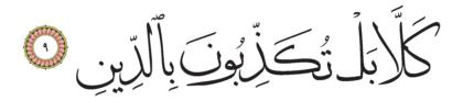 Al-Infitar 82, 9