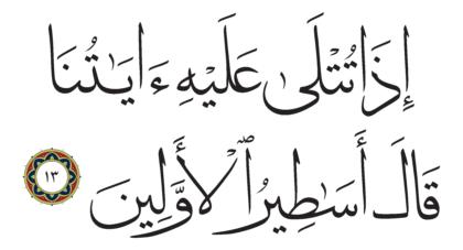 Al-Mutaffifîn 83, 13