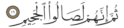 Al-Mutaffifîn 83, 16
