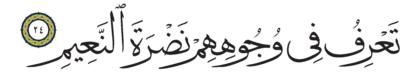 Al-Mutaffifîn 83, 24