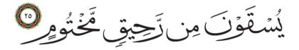 Al-Mutaffifîn 83, 25