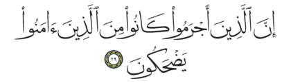 Al-Mutaffifîn 83, 29