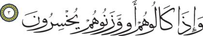 Al-Mutaffifîn 83, 3