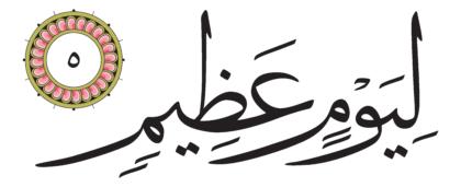 Al-Mutaffifîn 83, 5