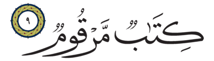 Al-Mutaffifîn 83, 9